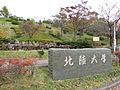 Hokuriku University (Kanazawa, Ishikawa).jpg
