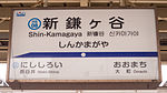 Hokuso-railway-HS08-Shin-kamagaya-station-sign-20150404.jpg