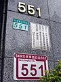 House number of ROC-NPA-CIB Criminal Technology Building 20181006.jpg