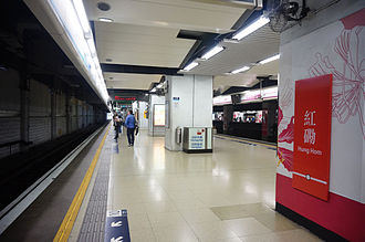 Hung Hom Station - Image: Hung Hom Station 2014 04 part 1