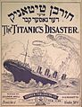 Hurban Titanic (The Titanic's Disaster) Yiddish song Solomon Smulewitz (Small).jpg