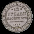 INC-с325-r Двенадцать рублей 1839 г. (реверс).png