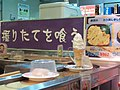 Ice cream on the conveyor belt by Photocapy in Sapporo.jpg