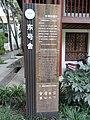 Imperial Examination Hall - Yunnan University - DSC01847.JPG