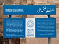 July 9 2005 - The Lahore Fort-UNESCO sign for Shish Mahal.jpg