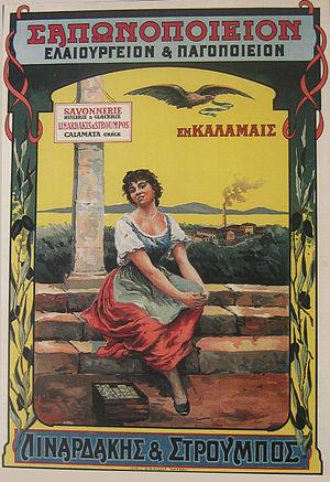 Kalamata olive - Image: Kalamata olive soap