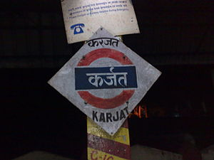 Karjat - A signage at Karjat railway station.