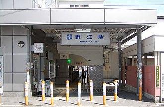 Noe Station - Noe Station, July 2007