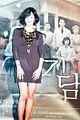 Kim Bo-Kyung (actress).jpg