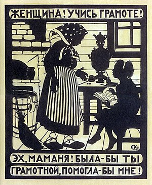 Agitprop -  Top: Woman, learn to read and write! Bottom: Oh, Mommy! If you were literate, you could help me! A poster by Elizaveta Kruglikova advocating female literacy dating from 1923
