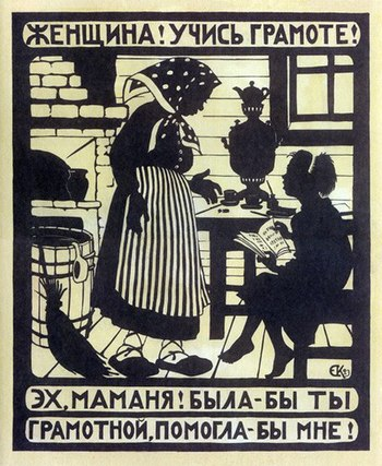 English: Soviet propaganda poster by Elizaveta...