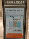 Layout of Longdongbao Railway Station.jpg