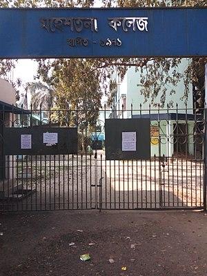 Maheshtala College - Maheshtala College, Batanagar