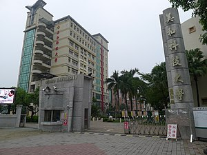 Main entrance to the campus of Meiho University.jpg