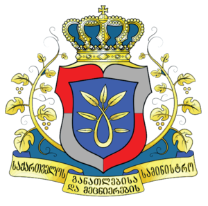 Ministry of Education and Science of Georgia - Image: Ministry of Eduaction of Georgia logo