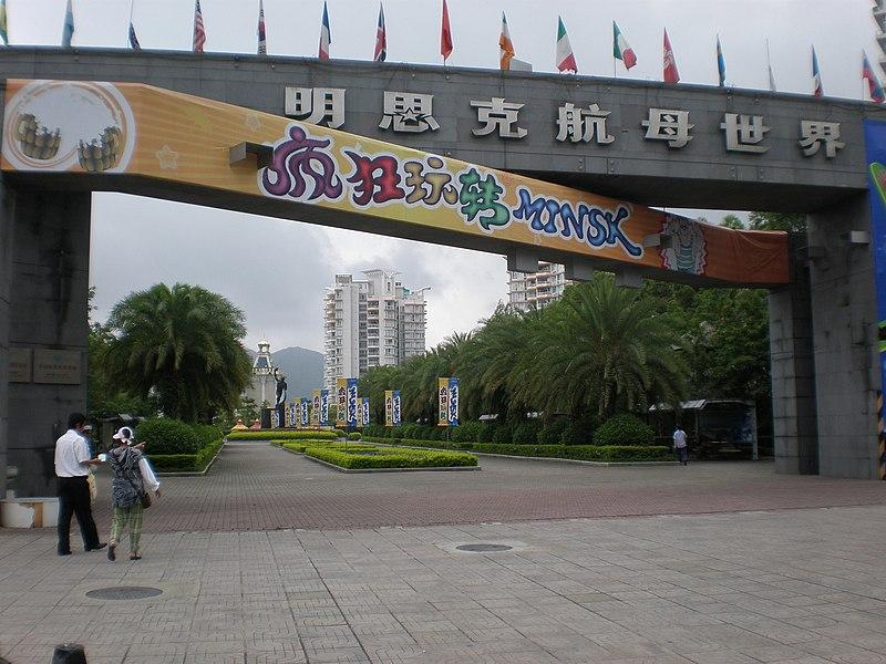 File:Minsk World main entrance.JPG