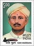Muddana 2017 stamp of India.jpg