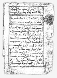 Page of a Berber manuscript of the 18th century. The text is written in the Arabic script, surrounded by ornamentation.