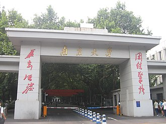 Nanjing University - Main Entrance of the Gulou Campus