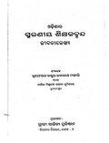 Odishar smaraniya sikshak brund - Jagannath Mohanty.pdf
