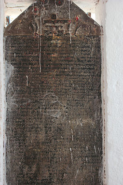 Old-Kannada inscription of the 9th century (Rashtrakuta Dynasty) at Durga Devi temple in Hampi, Karnataka Old Kannada inscription from the Rashtrakuta period (9th century) at the Durga Devi temple in Virupaksha temple complex at Hampi.jpg