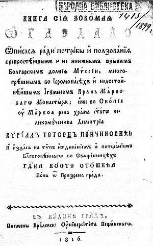 Kiril Peychinovich - Ogledalos title page