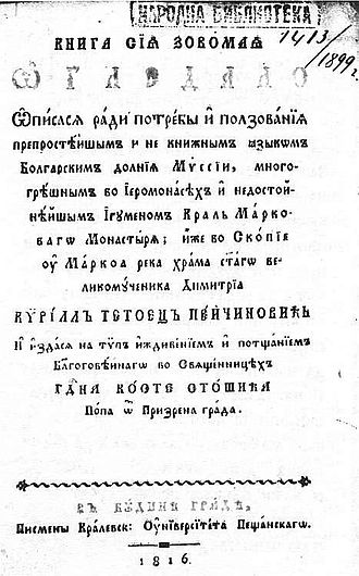 "Macedonian nationalism - Ogledalo issued by Kiril Peychinovich and printed in 1816 in Budapest. It was inspired by a movement on Mount Athos that was fighting for a liturgical renewal within the Orthodox Church. According to the book's title page, it was written in the ""most common Bulgarian language of Lower Moesia""."