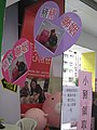 Piggy bank cards in Tsai Ing-wen and Su Chia-chyuan's Taipei City Campaign Office 20111218.jpg