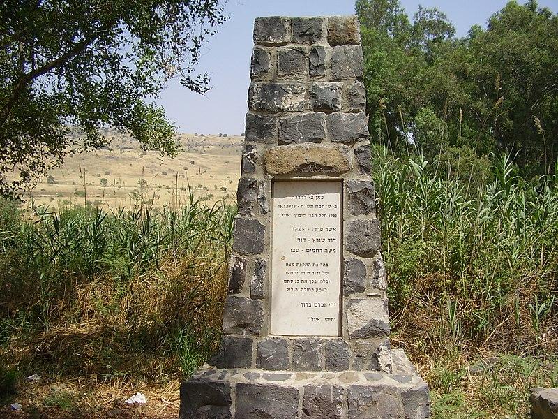 אנדרטת זיכרון בדרדרה