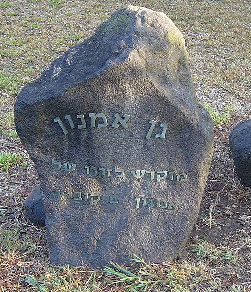 """אבן השילוט בגן אמנון ברקביץ ז""""ל"""