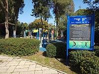 PikiWiki Israel 53315 shai park in neve monosson.jpg