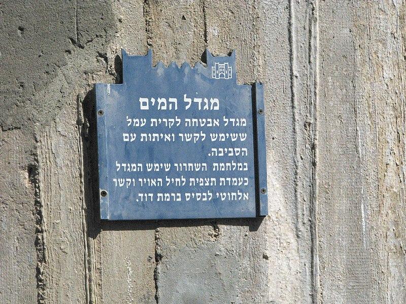 שלט כחול על מגדל המים בקרית עמל