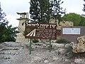 PikiWiki Israel 8689 harel lokout point.jpg