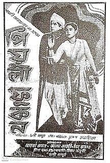 <i>Piyoli Phukan</i> (1955 film) 1955 Indian film directed by Phani Sarma