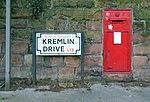 Post box on Kremlin Drive 1.jpg