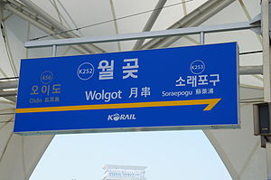 Wolgot Station - Image: Q547111 Walgot A01