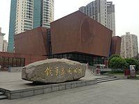 Qian Xuesen Library, Shanghai Jiao Tong University 04.JPG