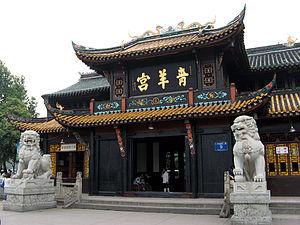 Qingyang District - Qingyang Palace
