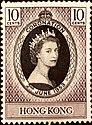Queen Elizabeth II Coronation Stamp HK 1953.jpg