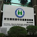 ROC-MOHW-NHIA Taipei Division plate 20131103.jpg