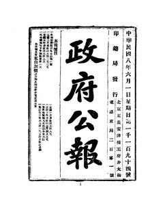 ROC1919-06-01--06-15政府公报1194--1207.pdf