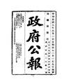 ROC1919-06-01--06-15政府公報1194--1207.pdf
