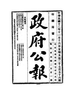ROC1923-11-16--11-30政府公报2756--2770.pdf