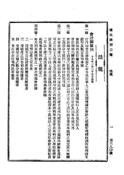 File:ROC1930-01-28國民政府公報380.pdf