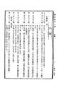 ROC1930-07-07國民政府公報514.pdf