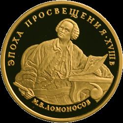 RR5217-0001R М.В. Ломоносов
