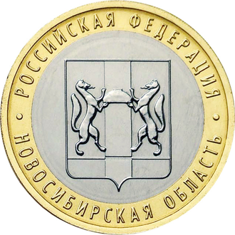 Novosibirsk Oblast - The reverse side of the commemorative coins Bank of Russia (2007)