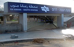 Ra'anana South railway station under construction 2018.jpg