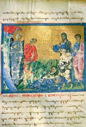 A page from a rare Georgian Bible, 1030 A.D, depicting the Raising of Lazarus. Raising of Lazarus.jpg