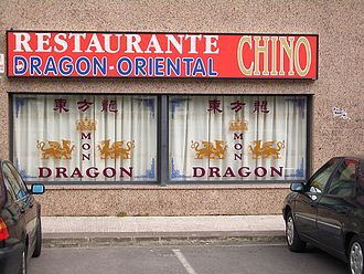 Chinese people in Spain - A Chinese restaurant in Arrasate (Mondragon), in the heart of the Basque Country